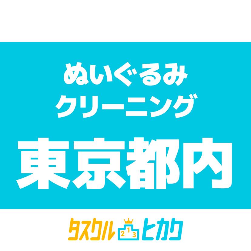 東京都内のぬいぐるみクリーニング業者のおすすめ人気ランキング10選