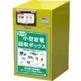 小型家電を回収する方法4つと注意点【回収品目一覧付き】