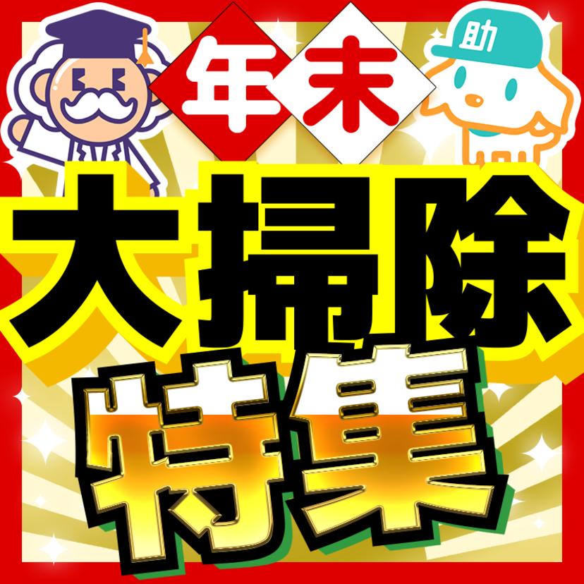 特集! 年末大掃除のコツまとめ 完全ガイド【永久保存版】