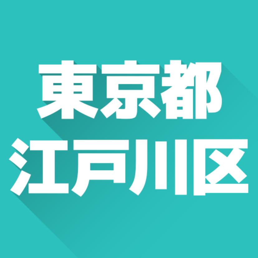 東京都江戸川区のおすすめ不用品回収業者5選!料金比較付き