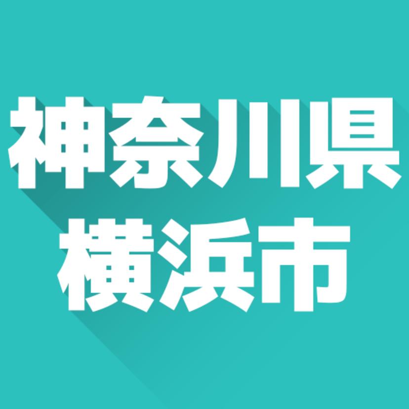 神奈川県横浜市のおすすめ不用品回収業者19選!料金比較付き