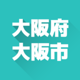 大阪府大阪市のおすすめ不用品回収業者20選!料金比較付き