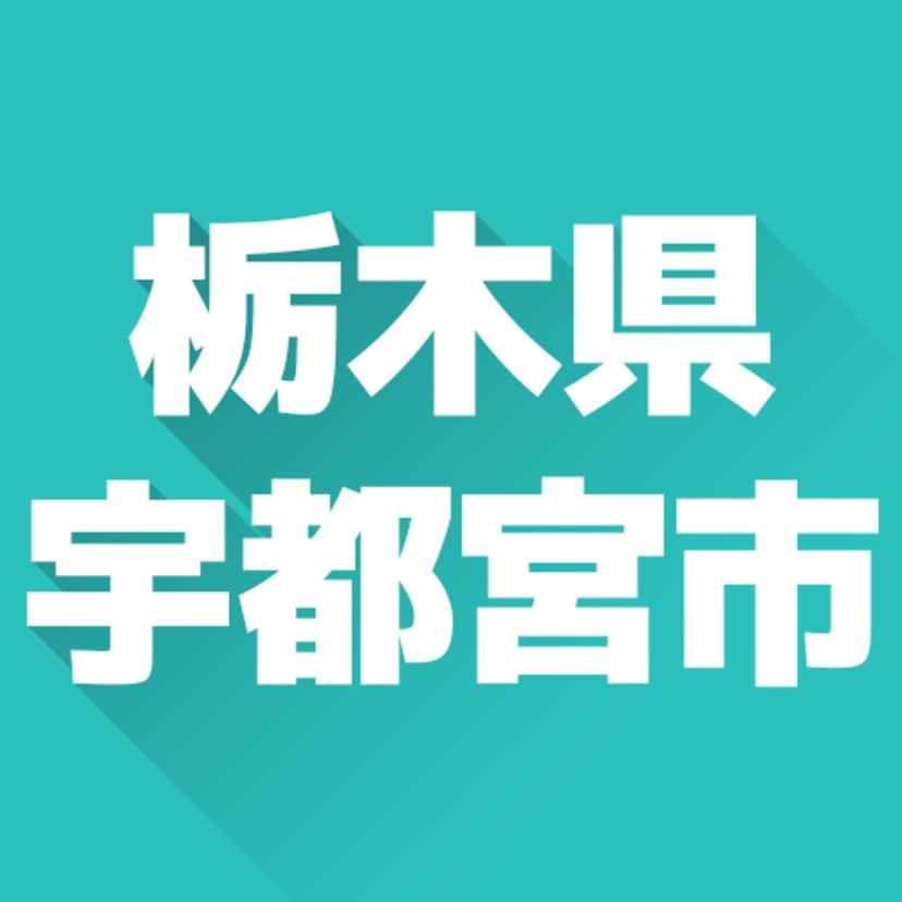 栃木県宇都宮市のおすすめ不用品回収業者9選!料金比較付き