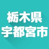栃木県宇都宮市のおすすめ不用品回収業者8選!料金比較付き