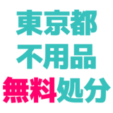 東京都で不用品を無料で処分、引き取り依頼する方法3つと注意点