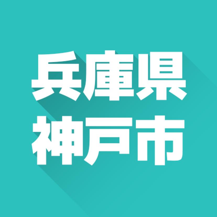 兵庫県神戸市のおすすめ不用品回収業者16選!料金比較付き