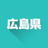 広島県のおすすめ不用品回収業者19選!料金比較付き