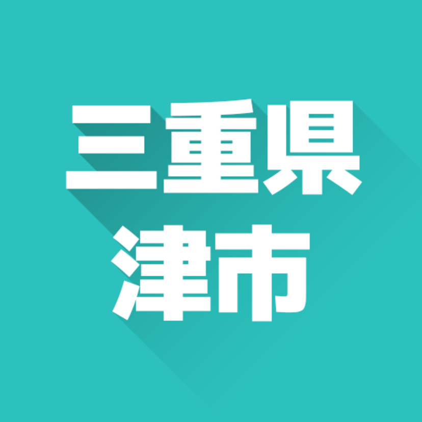 三重県津市のおすすめ不用品回収業者5選!料金比較付き