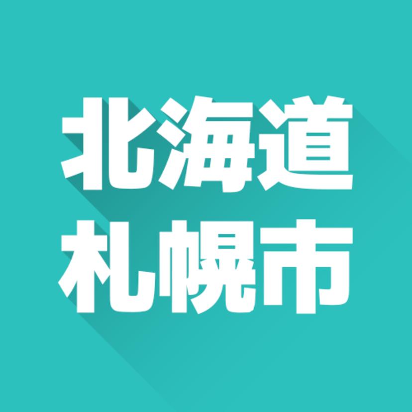 北海道札幌市のおすすめ不用品回収業者17選!料金比較付き
