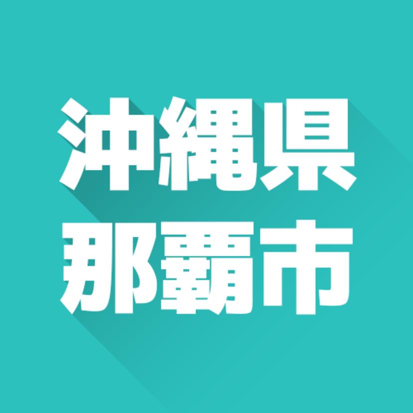 沖縄県那覇市のおすすめ不用品回収業者4選!料金比較付き
