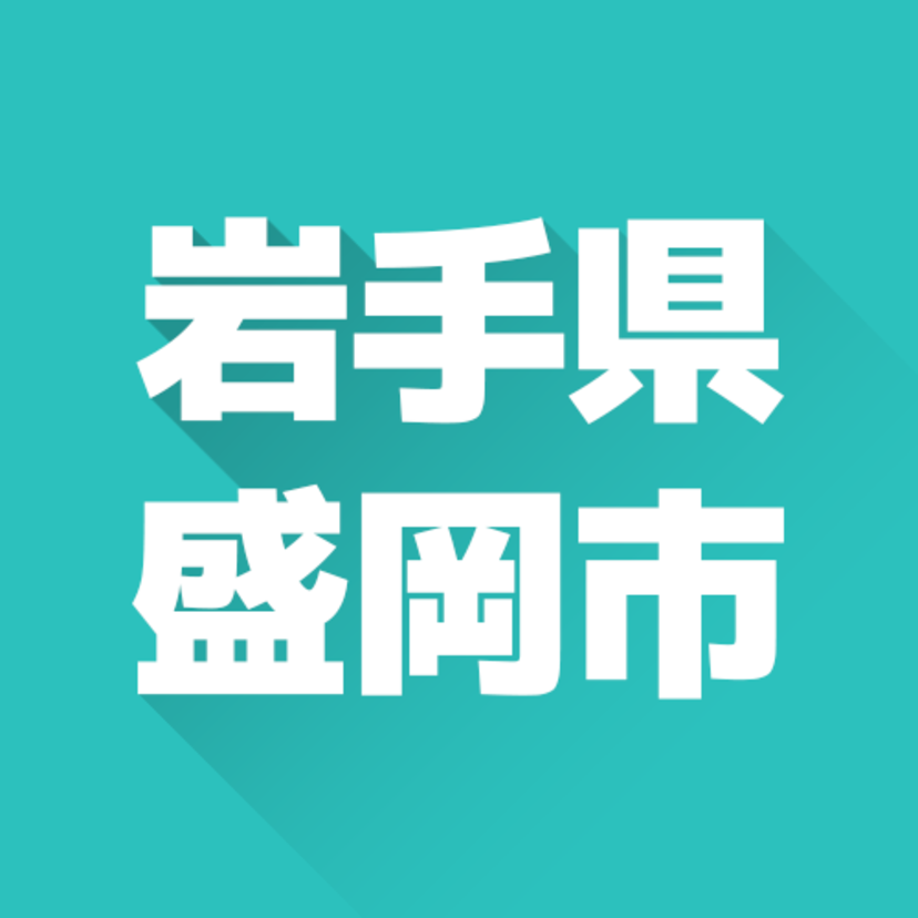 岩手県盛岡市のおすすめ不用品回収業者4選!料金比較付き