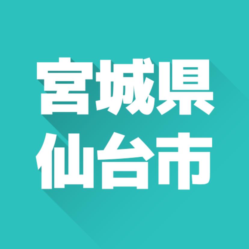 宮城県仙台市のおすすめ不用品回収業者11選!料金比較付き