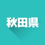 秋田県のおすすめ不用品回収業者5選!料金比較付き