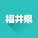 福井県のおすすめ不用品回収業者9選!料金比較付き