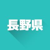 長野県のおすすめ不用品回収業者16選!料金比較付き
