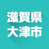 滋賀県大津市のおすすめ不用品回収業者3選!料金比較付き