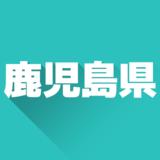 鹿児島県のおすすめ不用品回収業者11選!料金比較付き