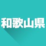 和歌山県のおすすめ不用品回収業者11選!料金比較付き