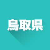 鳥取県のおすすめ不用品回収業者5選!料金比較付き