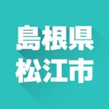 島根県松江市のおすすめ不用品回収業者5選!料金比較付き