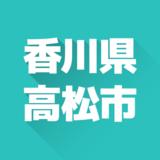 香川県高松市のおすすめ不用品回収業者8選!料金比較付き