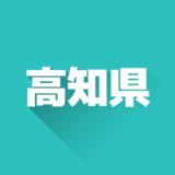 高知県のおすすめ不用品回収業者6選!料金比較付き