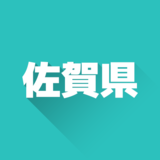 佐賀県のおすすめ不用品回収業者3選!料金比較付き