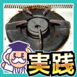 【実践レポ】ガスコンロ「五徳(ホーロー)」の掃除方法4ステップ!重曹で焦げ付きもスッキリ綺麗に