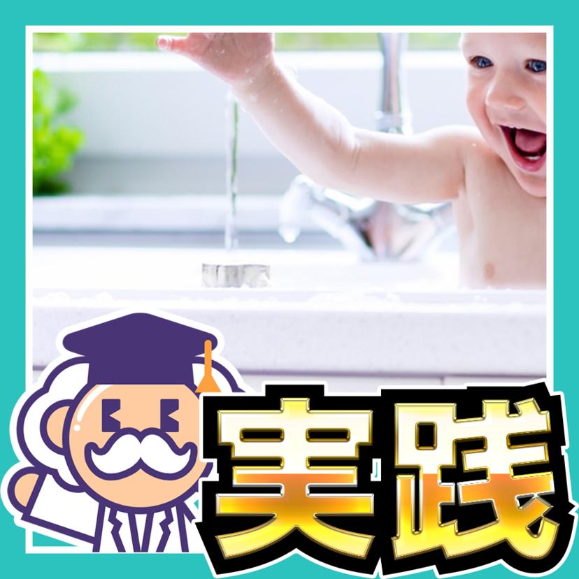 【実践レポ】浴室のエプロン掃除8ステップ!お風呂がカビ臭い原因はコレ