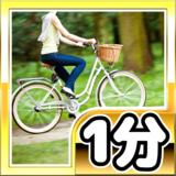 1分でわかる!自転車の廃棄処分方法6種