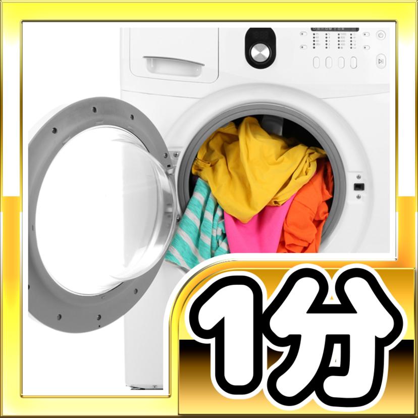 1分でわかる!洗濯槽掃除 5STEP