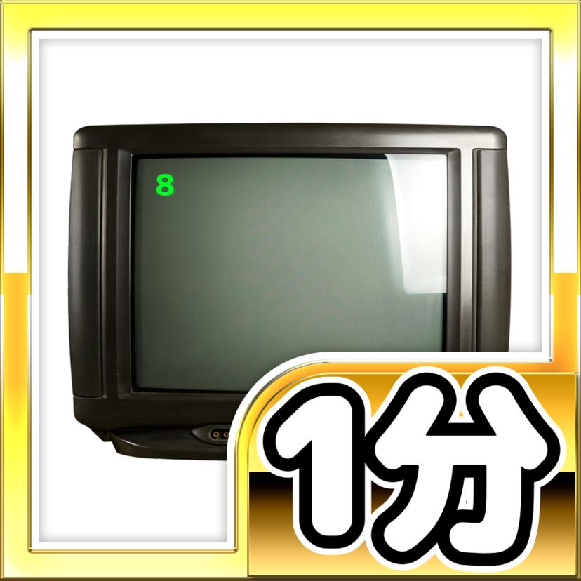 1分でわかる!ブラウン管テレビの処分方法6つ