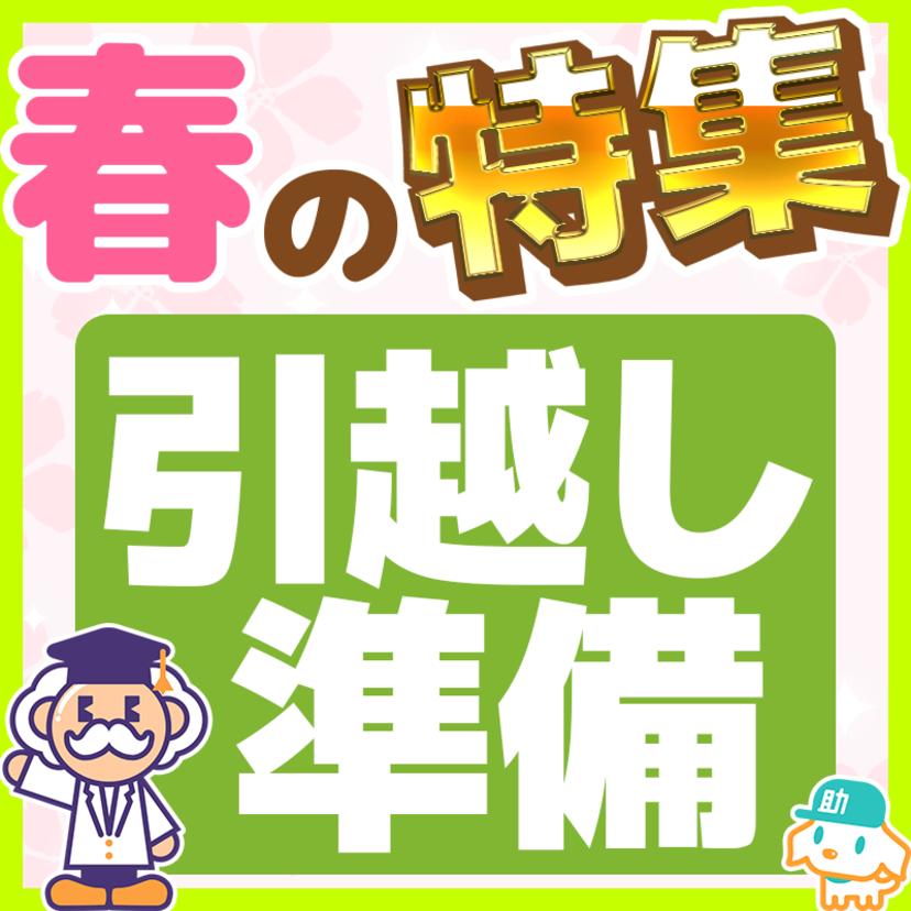 特集!楽して得する引越し完全ガイド【永久保存版】