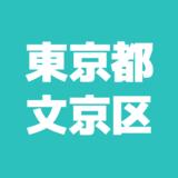 東京都文京区のおすすめ不用品回収業者2選!料金比較付き