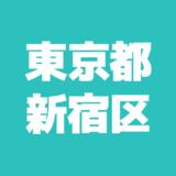 東京都新宿区のおすすめ不用品回収業者4選!料金比較付き