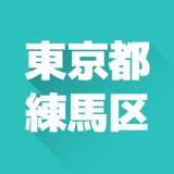東京都練馬区のおすすめ不用品回収業者3選!料金比較付き