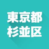 東京都杉並区のおすすめ不用品回収業者2選!料金比較付き