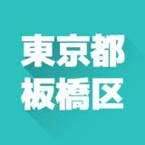 東京都板橋区のおすすめ不用品回収業者6選!料金比較付き