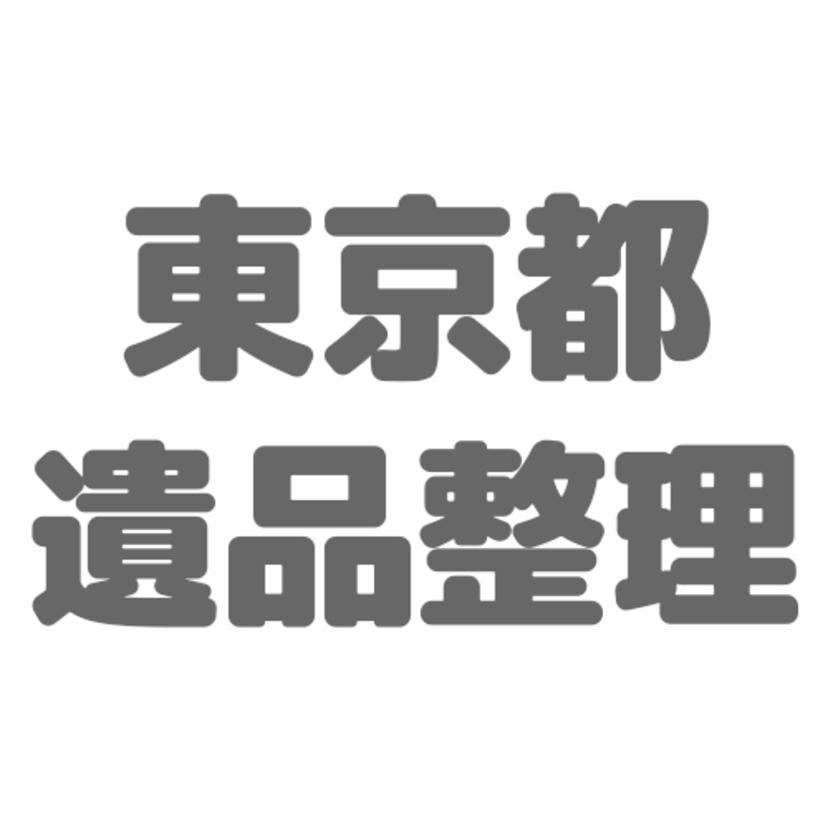 東京都のおすすめ遺品整理業者20選!料金比較付き