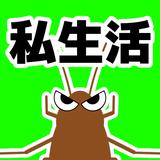 チャバネゴキブリの生態の特徴7つと駆除方法6つ!クロゴキブリとの違い