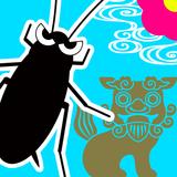 沖縄のゴキブリ代表的な7種類と対策6つ!大きい?多い?飛ぶ!?