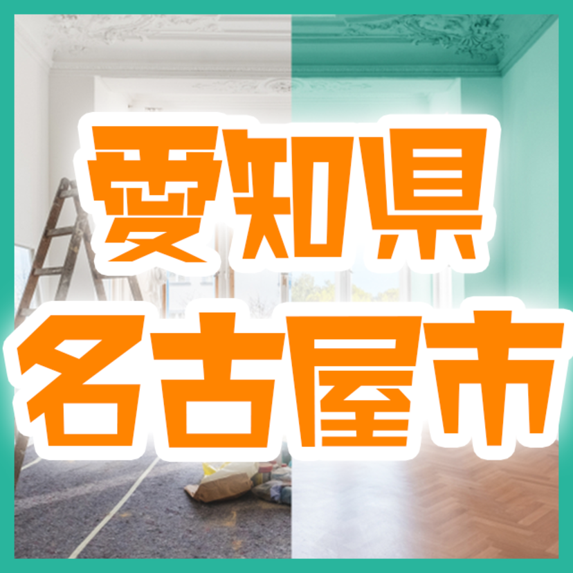 愛知県名古屋市内のリフォーム会社・業者の比較とおすすめ一覧24社