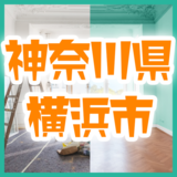 神奈川県横浜市のリフォーム会社・業者の比較とおすすめ一覧21社