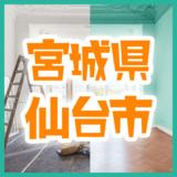 宮城県仙台市内のリフォーム会社・業者の比較とおすすめ一覧19社