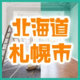 北海道札幌市のリフォーム会社・業者の比較とおすすめ一覧20社
