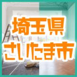 埼玉県さいたま市内のリフォーム会社・業者の比較とおすすめ一覧12社