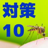 蚊の駆除方法10個!屋外・庭・屋内・部屋など