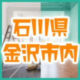 石川県金沢市内のリフォーム会社・業者の比較とおすすめ一覧16社