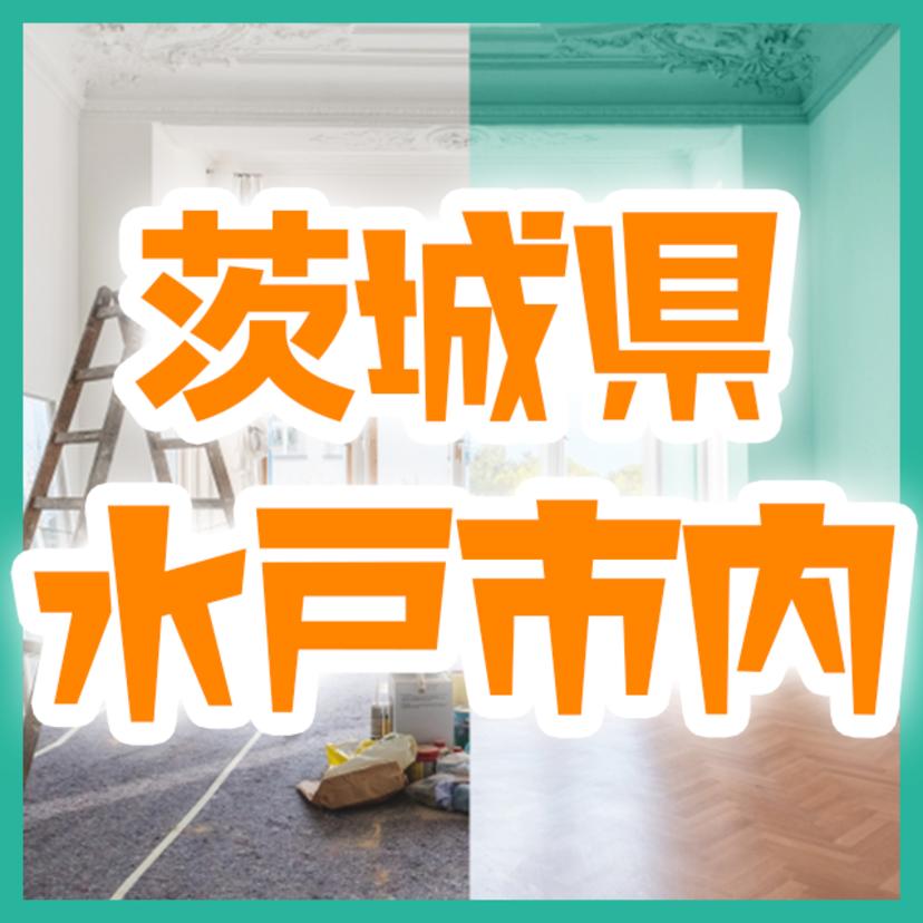 茨城県水戸市内のリフォーム会社・業者の比較とおすすめ一覧13社