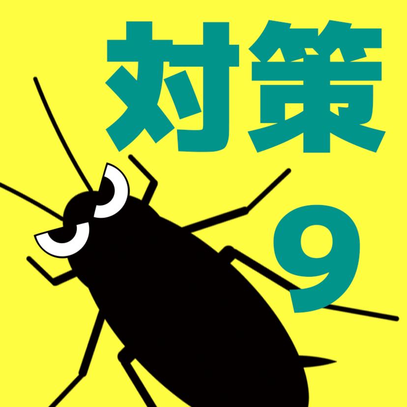 アパートのゴキブリ対策9つ!どこから侵入してくる?【プロ監修】
